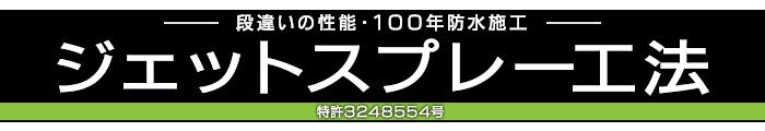 段違いの性能・100年防水施工 ジェットスプレー工法 特許3248554号